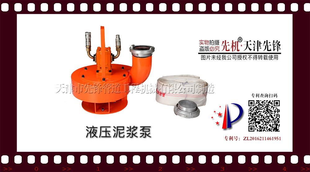 液压泥浆泵