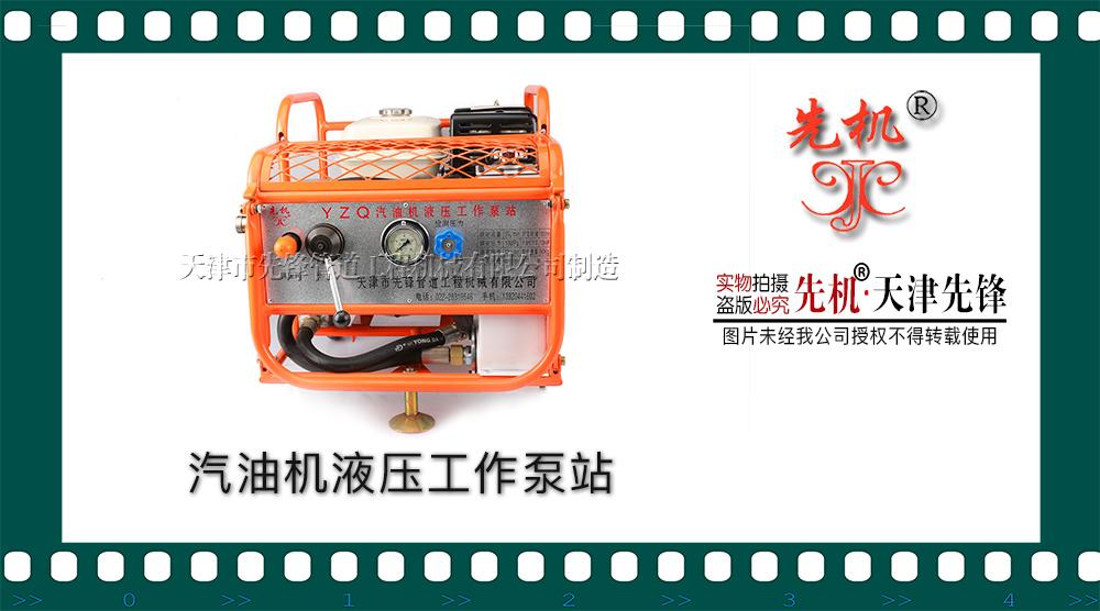 XJ-YZQ汽油机液压工作泵站
